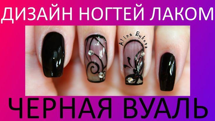 ΜΑΥΡΟ και ΔΙΑΦΑΝΟ nail art μαύρο!!