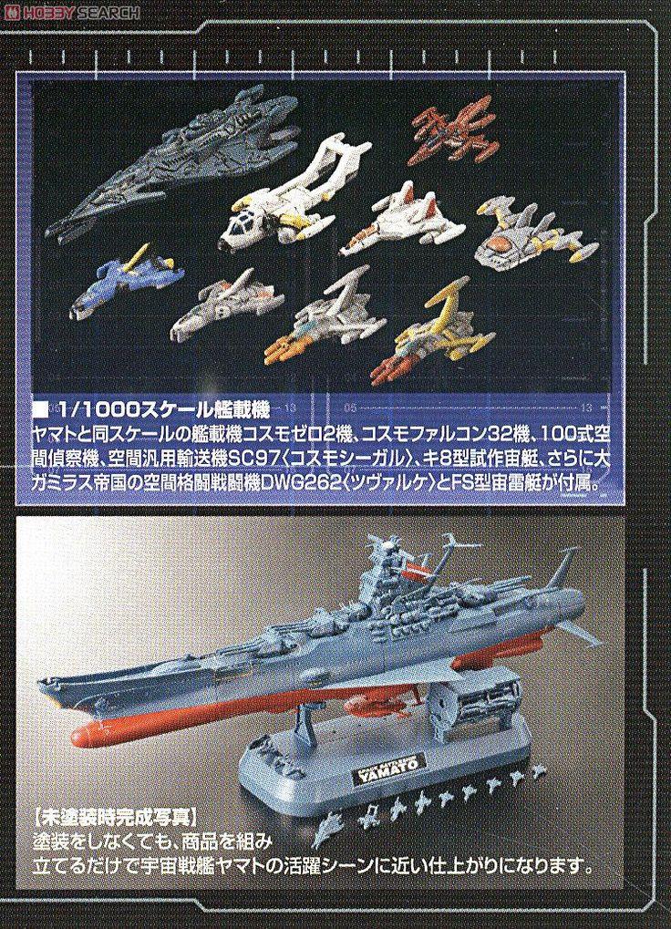 [閉じる]  宇宙戦艦ヤマト2199 コスモリバースVer. (1/1000) (プラモデル) 商品画像4