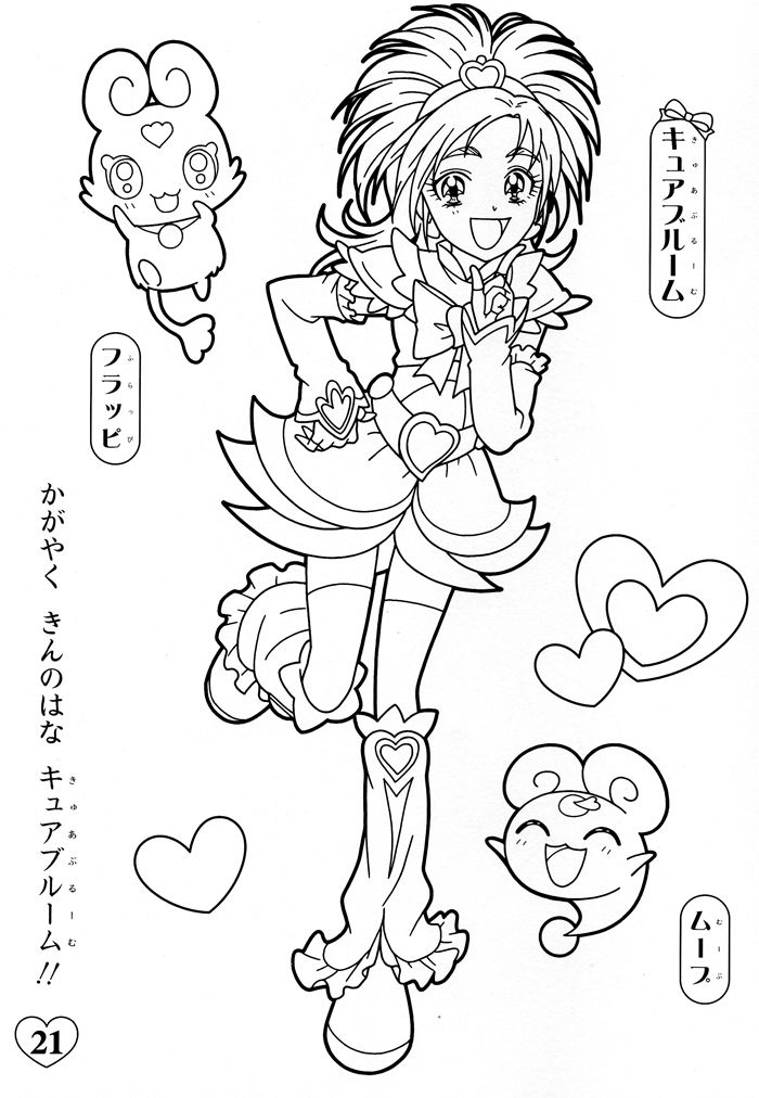 oasidelleanime precure coloring pages - photo #15