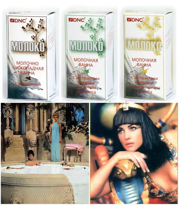 DNC Milk bath cleansing nourishing rejuvenation repairing soothing 70 g