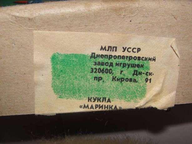 Кукла Маринка. Игрушки СССР - http://samoe-vazhnoe.blogspot.ru/ #игрушки_куклы