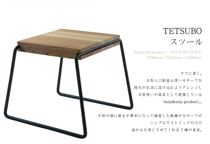 miyakonjo product TETSUBO Stool - ANA 機内誌で読んだ、宮崎照葉樹林で生まれた道具 スツール