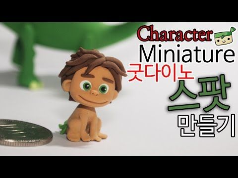 The good dinosaur Character polymer clay tutorial
