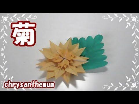 折り紙origami fan~花(菊キク)の折り方~How to fold chrysanthemum【親子で遊べる折り紙】 - YouTube