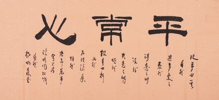 """Chinese Calligraphy of """"Open-mindedness"""""""