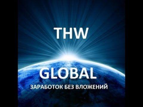 Тренинг для партнеров THWGlobal!