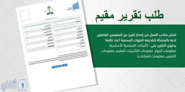 طلب تقرير مقيم أبشر الجوازات طريقة استخراج تقرير مقيم للافراد Public Twitter Sic