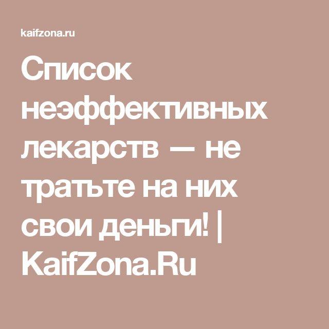 Список неэффективных лекарств — не тратьте на них свои деньги! | KaifZona.Ru