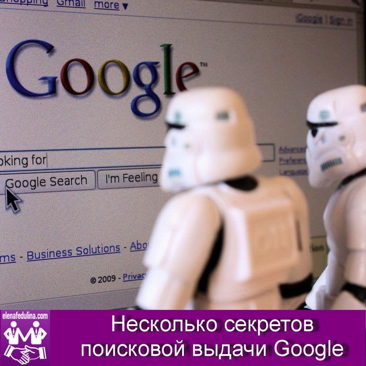 """Несколько секретов поисковой выдачи Google Компания Google известна не только своими поисковыми возможностями и многочисленными сервисами, но и различного рода приколами, которые можно увидеть при наборе """"особенных"""" запросов. Внимание! Некоторые фишки не работают в русской версии Google, так что в идеале переключиться на английскую версию, нажав по иконке настроек справа вверху и выбрав Языки (Languages). 1. Atari breakout Вбейте в поиск Atari breakout, переключитесь в раздел картинок и…"""