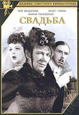 Раневская, Фаина Георгиевна — Плакат фильма