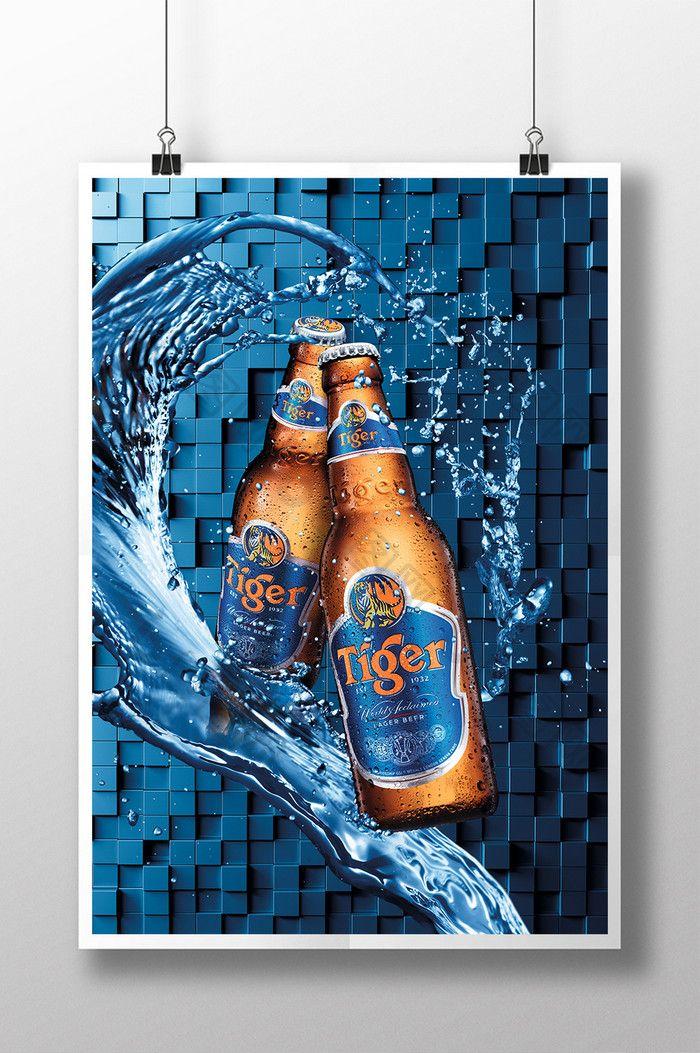 passion beer drinking festival propaganda poster template bear