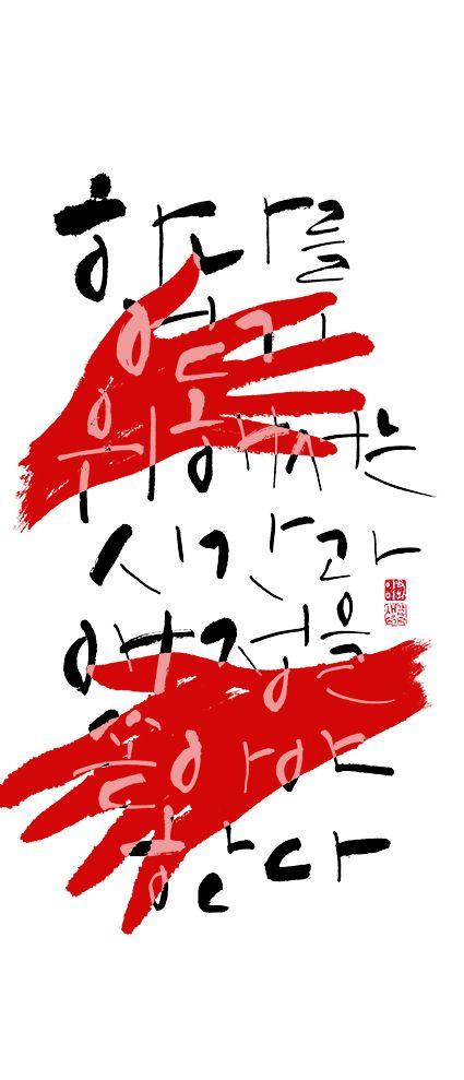 calligraphy_하나를 얻기 위해서는 시간과 애정을 쏟아야 한다