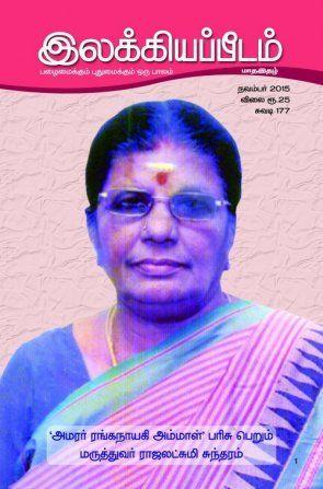 Ilakkia Peedam - November 2015 - Tamil eMagazine