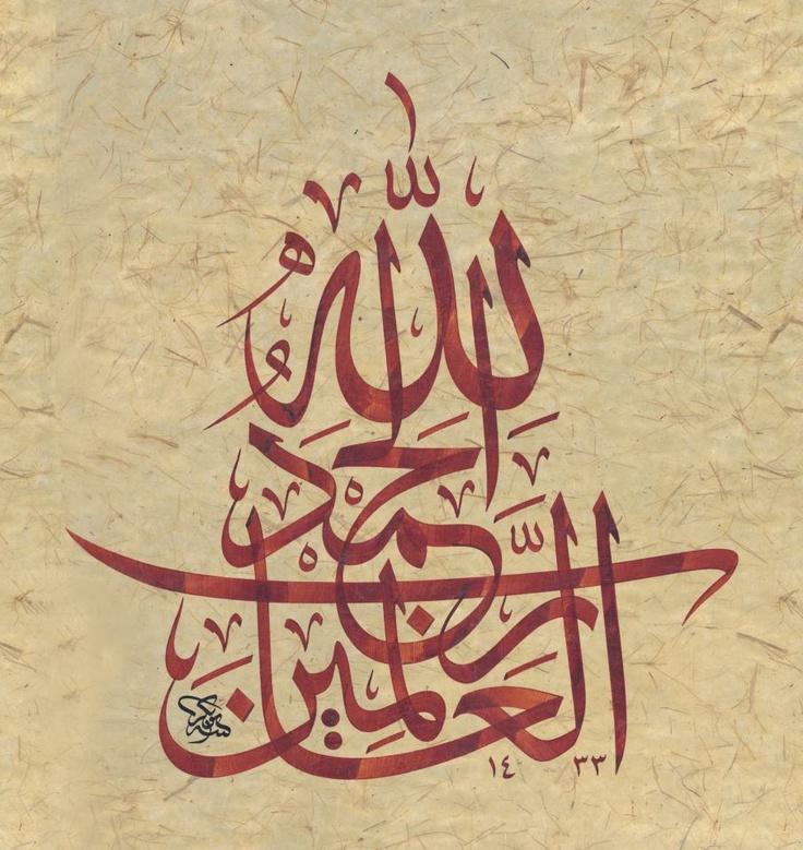 الحمد لله رب العالمين  #Arabic #Calligraphy