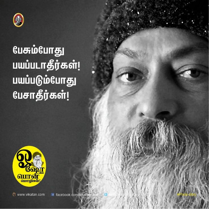 Pin by Osho tamil on osho tamil quotes Osho