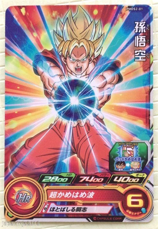 Novely 2017 Super Dragon Ball Heroes PMDS2-01 Son Goku Promo Card F/S #Bandai