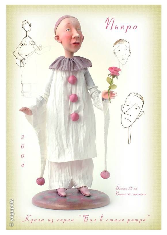 Pierrot Art Doll by Olga E. Egupets
