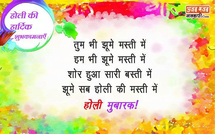 Happy Holi Greetings 2020 In Hindi Holi Wishes Happy Holi
