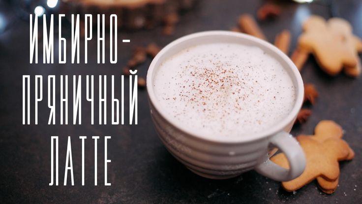 Имбирно-пряничный латте как в Старбакс [Cheers! | Напитки]