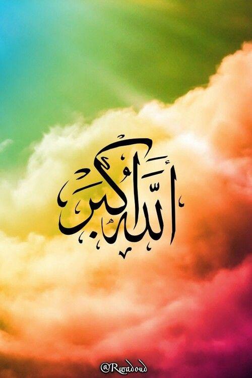 Allah Akbar Arabic Hu