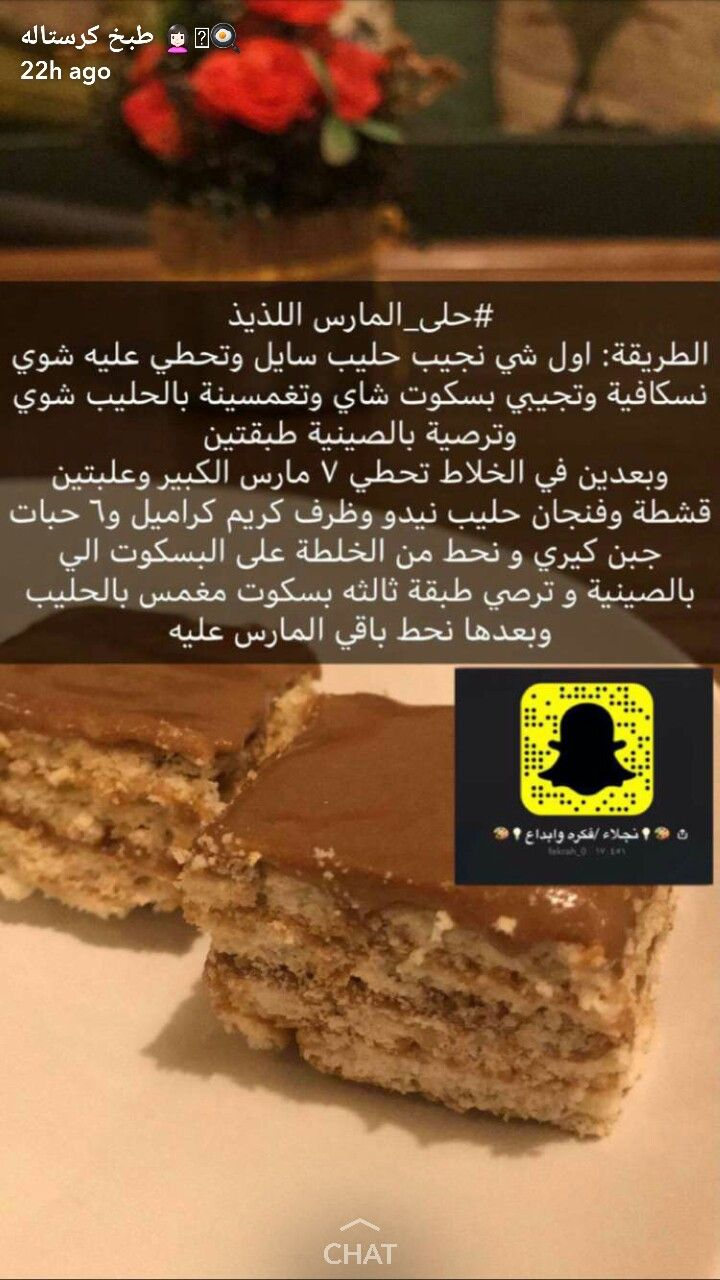 Pin By Jood Zx On حلويات Arabic Sweets Recipes Dessert Recipes Cake Recipes