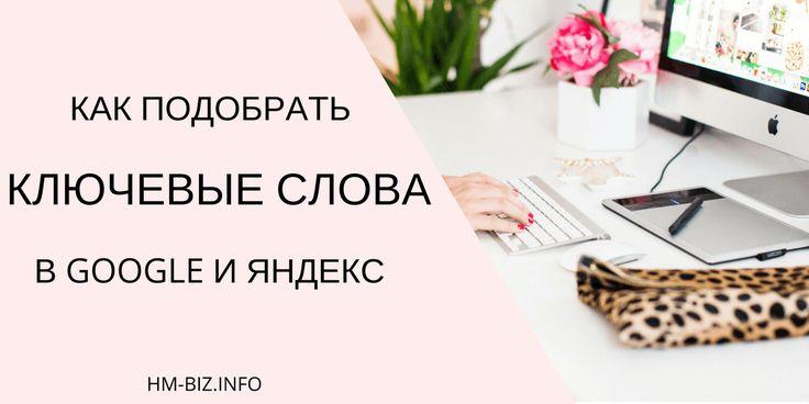 В этой статье я расскажу вам, как подобрать ключевые слова в Google Keyword Planner и Яндекс Вордстат.