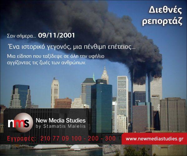 #globalreportage , #nms , #stamatismalelis