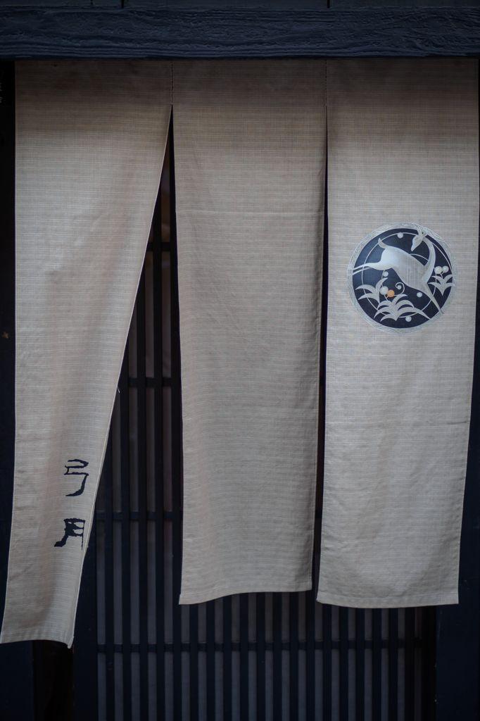 暖簾 KYOTO JAPAN