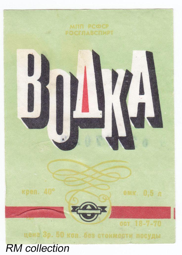 Vodka 1970s (Каленвал)