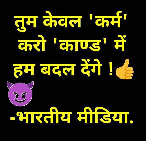 Funny Media Joke In Hindi Funny Quotes In Hindi Fun Quotes Funny Super Funny Quotes