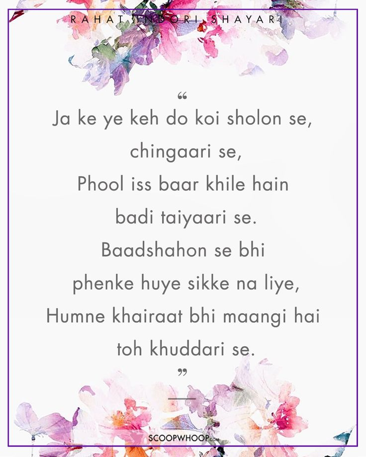 https://www.scoopwhoop.com/Rahat-Indori-Shayaris-For-Inspiration/?ref=latest