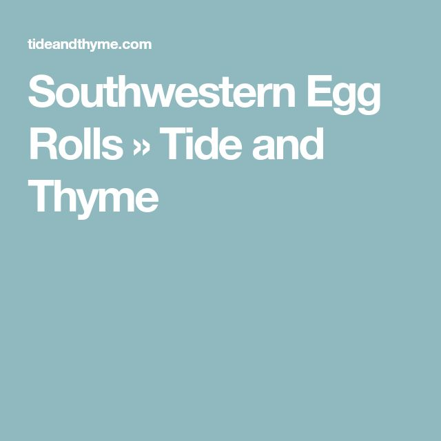 Southwestern Egg Rolls » Tide and Thyme