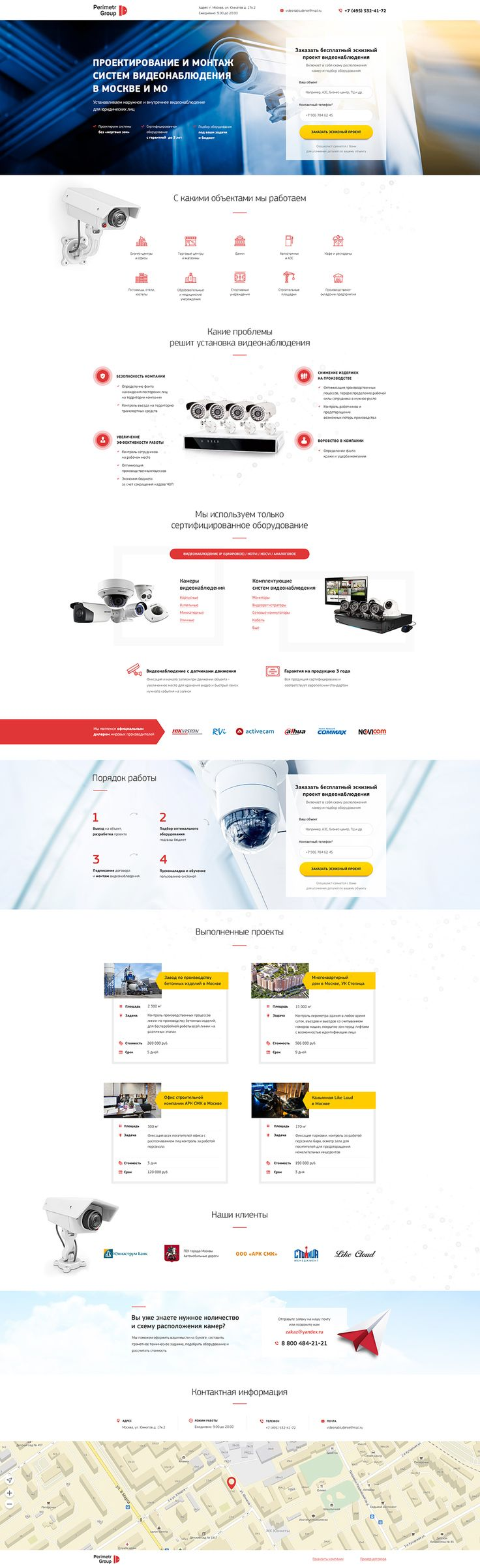 Landing page for CCTV