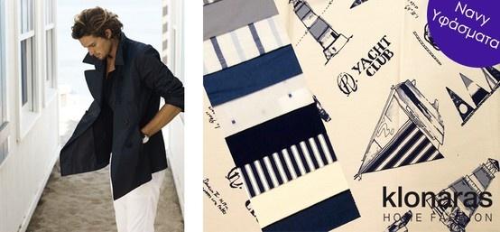 Navy Υφάσματα επιπλώσεων  textiles decoration #home #deco #decoration www.klonaras.gr