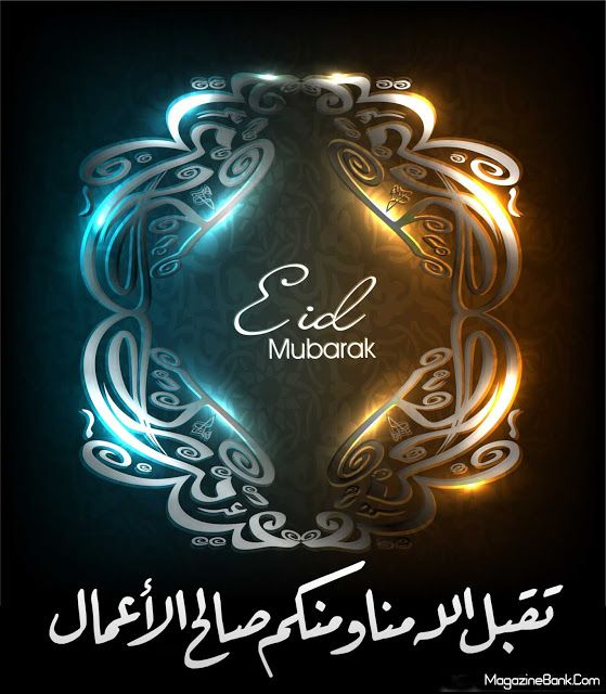 Downloading Arabic Quotes: 54 Best Eid Images On Pinterest