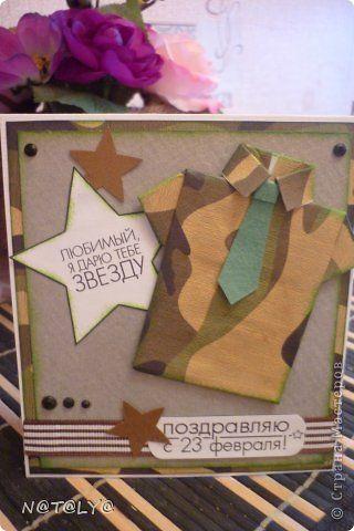Открытка Скрапбукинг 23 февраля Аппликация первая открытка на 23 февраля Бумага фото 1