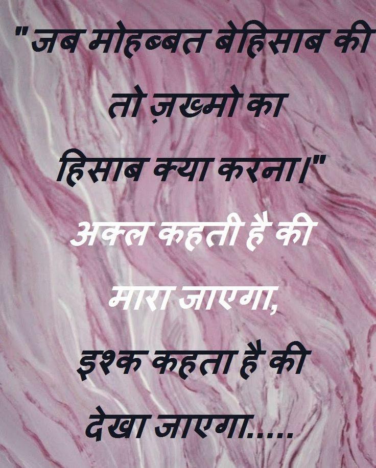 Hindi Shayari - Suvicharo : जब मोहब्बत बेहिसाब की .....