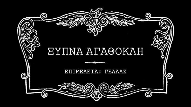 ΓΕΛΛΑΣ - ΞΥΠΝΑ ΑΓΑΘΟΚΛΗ