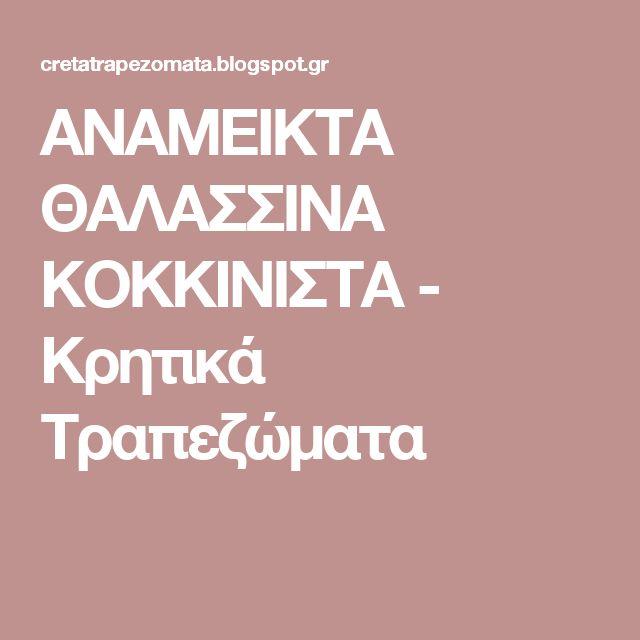 ΑΝΑΜΕΙΚΤΑ ΘΑΛΑΣΣΙΝΑ ΚΟΚΚΙΝΙΣΤΑ - Κρητικά                                                           Tραπεζώματα