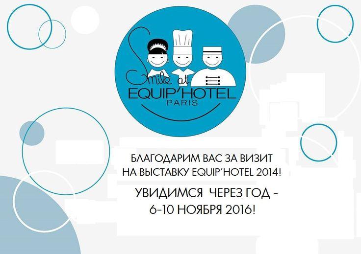 Выставка Equip'Hotel  закончилась! ДО новой встречи в 2016!