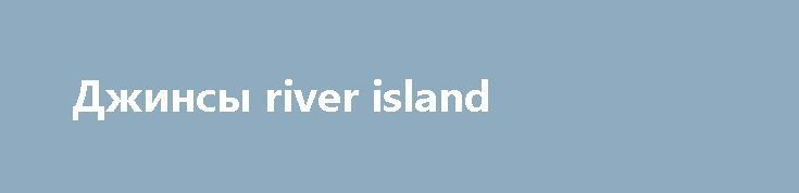Джинсы river island http://brandar.net/ru/a/ad/dzhinsy-river-island/  Джинсы из хорошей ткани, размер по поясу 73см, посадка сзади 33см, посадка спереди 19см, бедра 92см,длина по внешнему шву97см, длина по внутреннему шву77см, ширина штанины 14,5см, практически новые постирала 1раз.Цвет СинийСостав 90%катон, 1%эластинРазмер 26 / 27оплата на карточку, доставка как удобно покупателю.