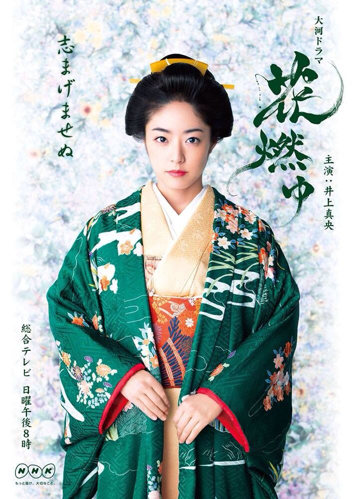 井上真央 Inoue Mao 花燃ゆ Hanamoyu kimono 着物