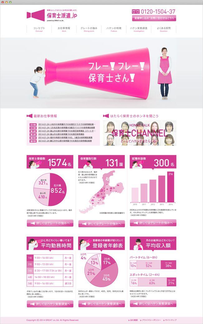 グレート「保育士派遣.jp」 ホームページ制作 | 石川県金沢市のデザインチーム「ヴォイス」 ホームページ作成やCMの企画制作をはじめNPOタテマチ大学を運営