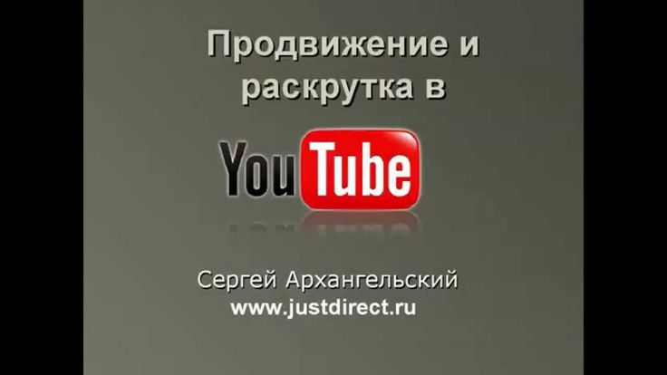 1# Раскрутка канала YouTube - Как подписчики влияют на раскрутку канала ...