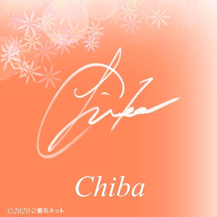 Chiba の英語サイン 英語 サイン サイン 署名
