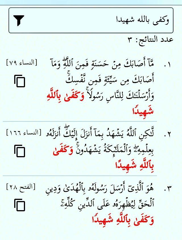 وكفى بالله شهيدا ثلاث مرات في القرآن مرتان في النساء ٧٩ ١٦٦ Quran Math Islam