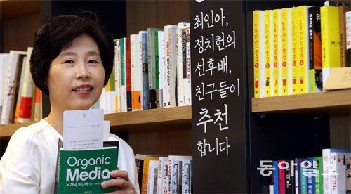 """최인아 """"생각의 힘 키우는 책방 마님 됐어요"""" : 뉴스 : 동아닷컴"""