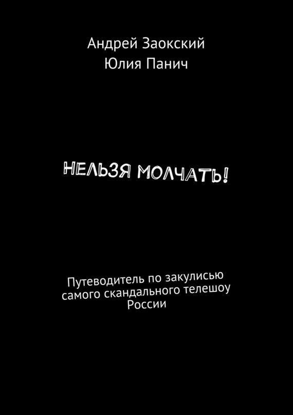 Нельзя молчать! Путеводитель позакулисью самого скандального телешоу России #книгавдорогу, #литература, #журнал, #чтение, #детскиекниги, #любовныйроман, #юмор