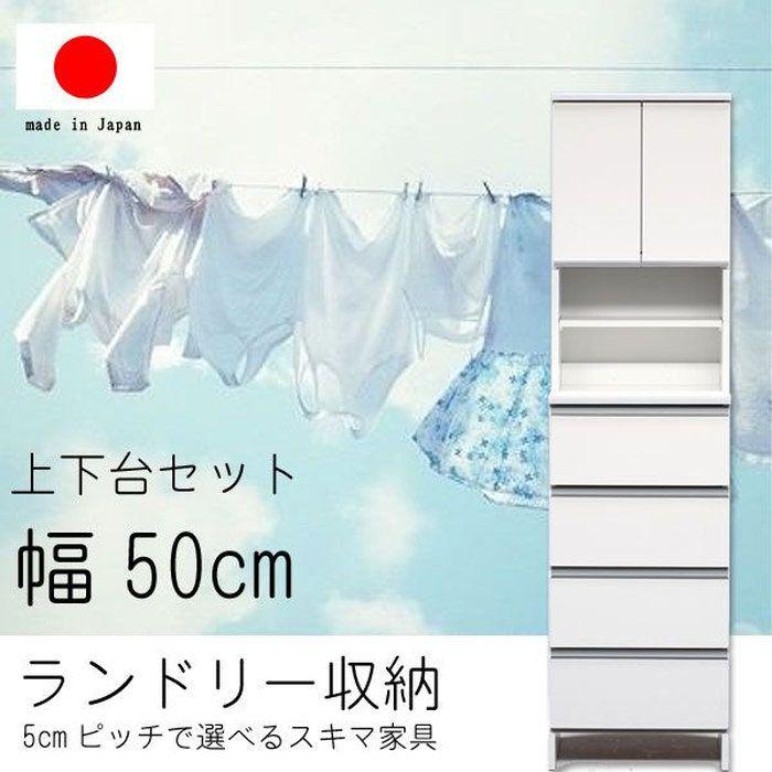 ランドリー収納幅30cmハイタイプ高さ180cm日本製国産艶あり完成品スキマすきま家具収納洗面所用ランドリーラックホワイト白い家具白色