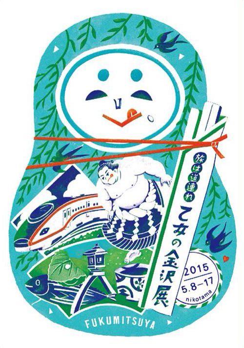 otome no kanazawa / 乙女の金沢